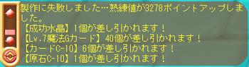 110507_75杖2度目の失敗.jpg